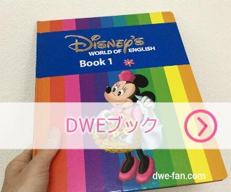 「ディズニー英語システム(DWE)」DWEブックを手に持っている様子