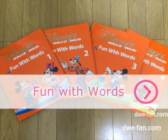 ディズニー英語システム(DWE)「Fun with Words」4冊