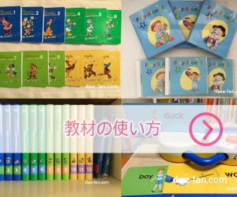 「ディズニー英語システム(DWE)」シングアロング、プレイアロング、ストレートプレイ、トークアロングカードの4つの写真