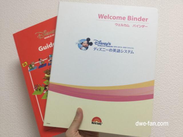 ディズニー英語システム(DWE)ウエルカムバインダーとガイドブック