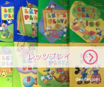 「ディズニー英語システム(DWE)」レッツプレイDVD8枚組
