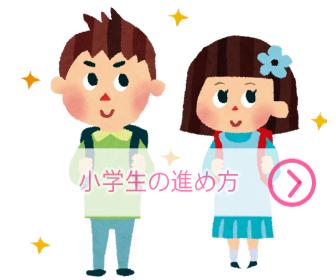 小学生のDWEの進め方(写真は小学生の男の子と女の子)