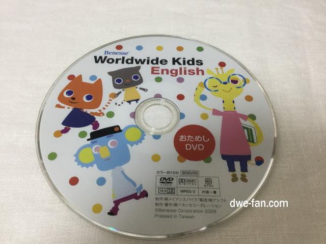 ベネッセ「World Wide Kids」お試しDVD
