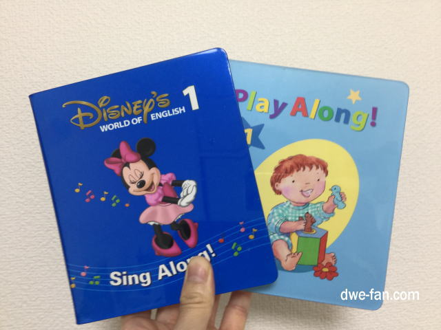 ディズニー英語システム(DWE)シングアロング1とプレイアロング1
