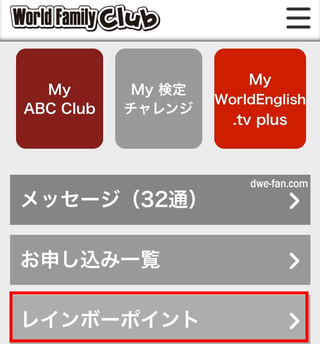 ワールドファミリークラブ公式サイトログイン後、レインボーポイントの画面