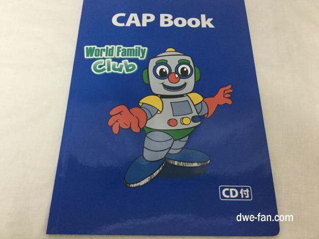 ワールドファミリークラブ(WFクラブ)「CAP BOOK」
