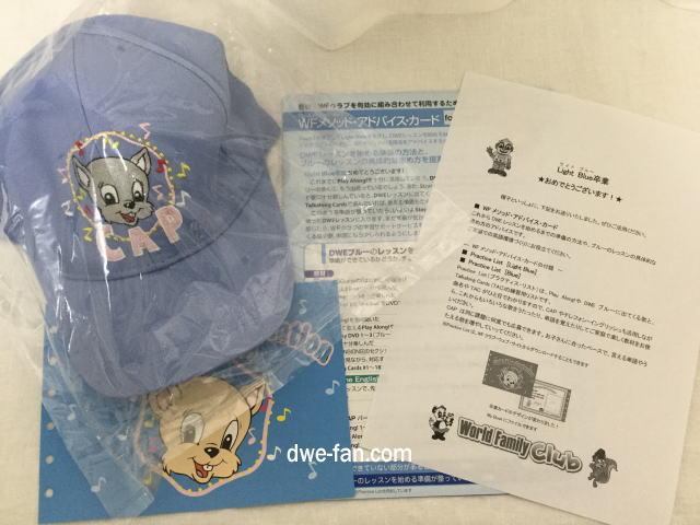 ワールドファミリークラブ(WFクラブ)「ライトブルーcap」合格に送られてくる帽子やアドバイスカード