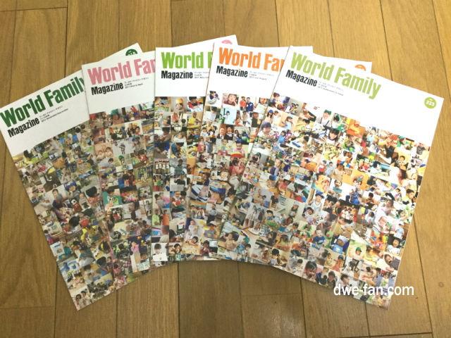 「ワールドファミリーマガジン」5冊