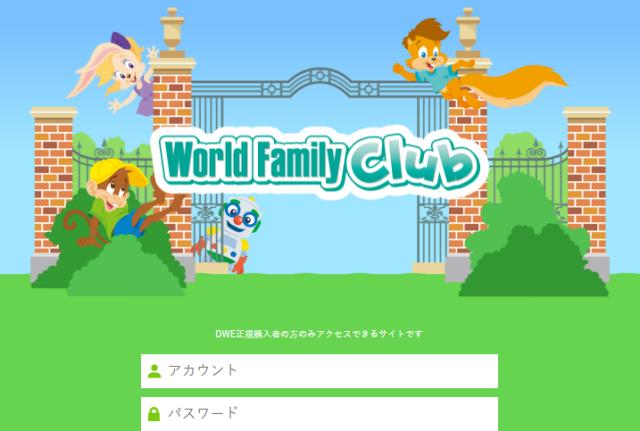 「ワールドファミリークラブ」webサイトログイン画面