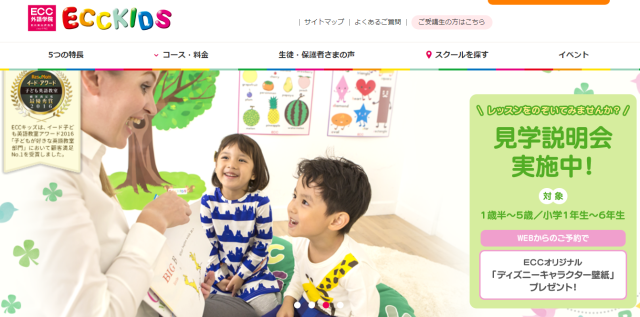 「ECCキッズ」webサイト