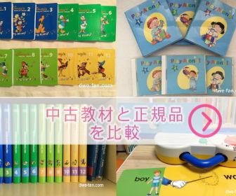 「ディズニー英語システム(DWE)」シングアロング、プレイアロング、ストレートプレイ、トークアロングカードの写真