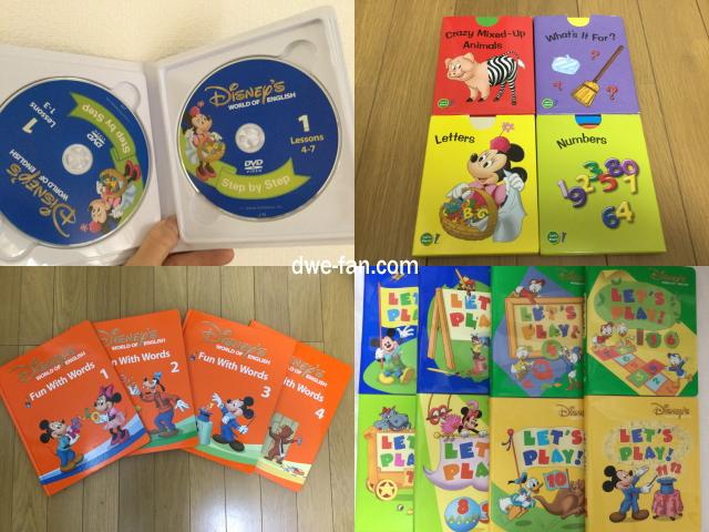 「ディズニー英語システム(DWE)」の教材(ステップバイステップ、カード、ファンウィズワーズ、レッツプレイDVD)の写真