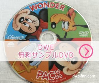 「ディズニー英語システム(DWE)」お試しワンダーパックのDVD