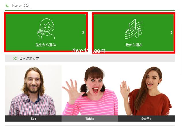 WFクラブの「e-Pocket」先生で選ぶ、曲で選ぶの選択ボタン
