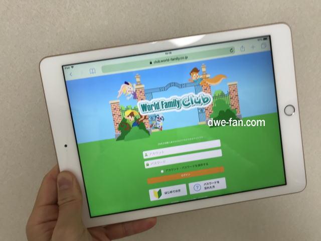 iPadで「ワールドファミリークラブ」にログインする