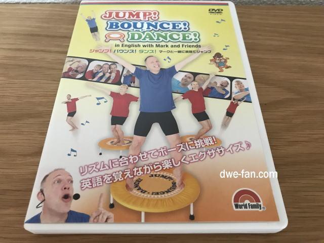 ワールドファミリークラブ「Jump! Bouce! Dance!」のDVD