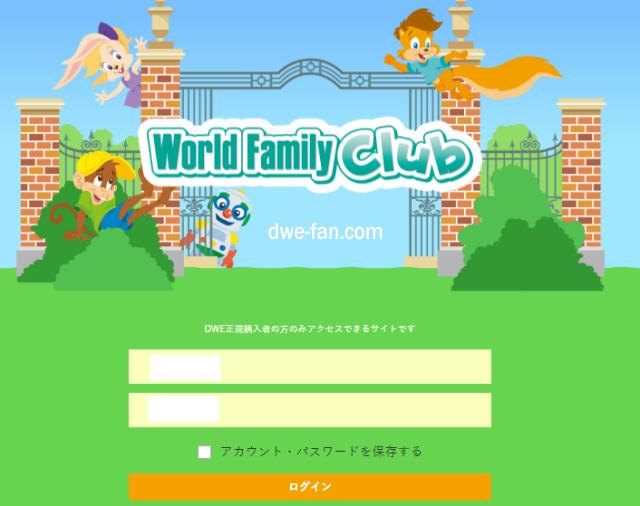 会員 ワールド ファミリー クラブ