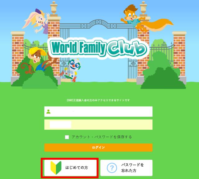 「ワールドファミリークラブ」webサイトのログイン画面