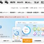 英検webサイト