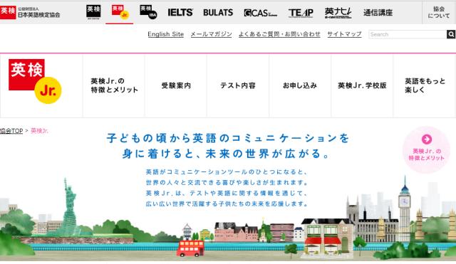 「英検Jr.」webサイト