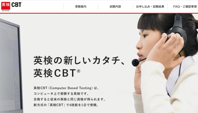 「英検CBT」webサイト