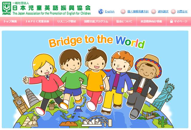 JAPEC児童英検webサイト