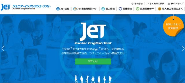 JET(ジュニアイングリッシュテスト)webサイト