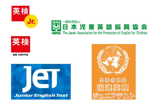 英語資格試験5つのロゴ(英検Jr.、英検、JET、国連英検ジュニアテスト、JAPEC児童英検)