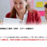 「国連英検ジュニアテスト」webサイト