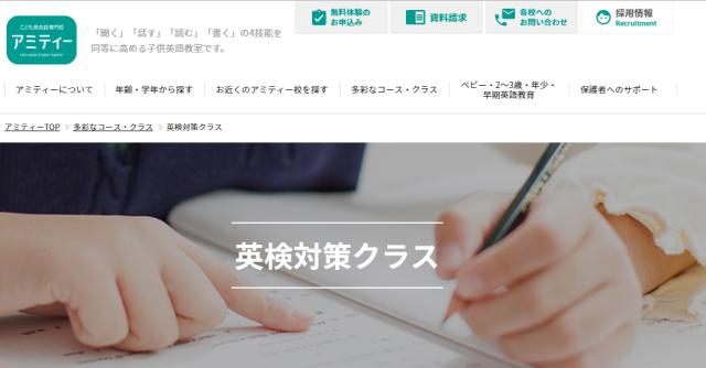 こども英語専門校「アミティー」英検対策コースwebサイト