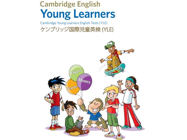 ケンブリッジ国際児童英検(YLE)