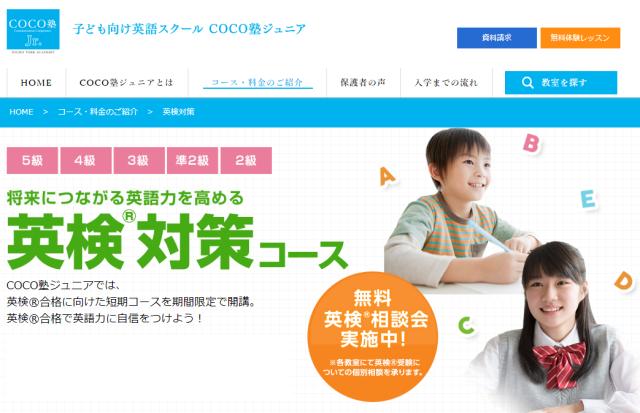 「COCO塾ジュニア」英検対策コースwebサイト