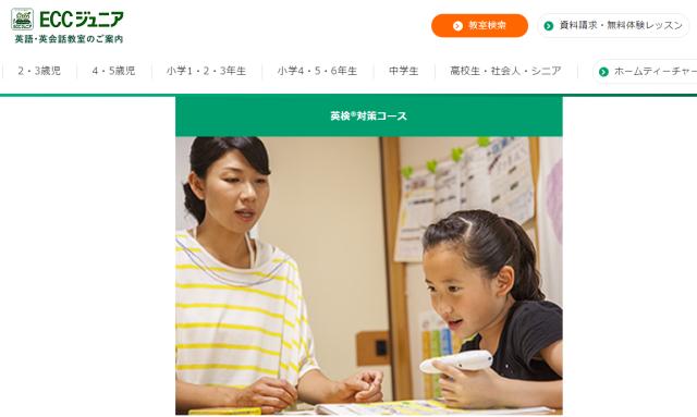 「ECCジュニア」英検対策コースwebサイト
