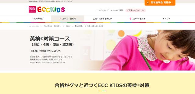 「ECCキッズ(KIDS)」英検対策コースwebサイト