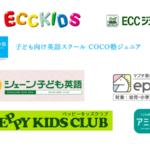 英検対策コースがある子供英会話教室7社のロゴ