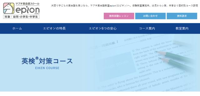 「マブチ英会話スクールepion」英検対策コースwebサイト