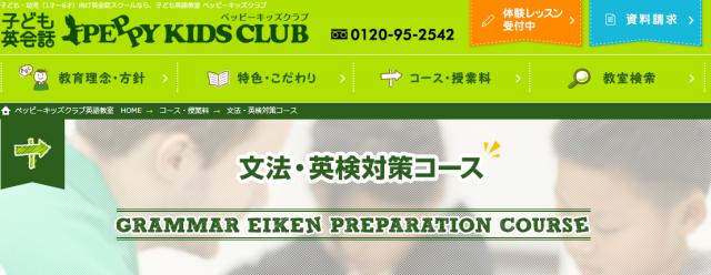 「ペッピーキッズクラブ」英検対策コースwebサイト