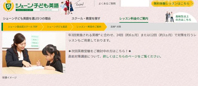 「シェーン子ども英語」英検対策コースwebサイト