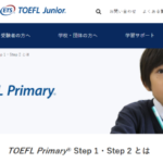 「TOEFL Primary」Step1/Step2のwebサイト