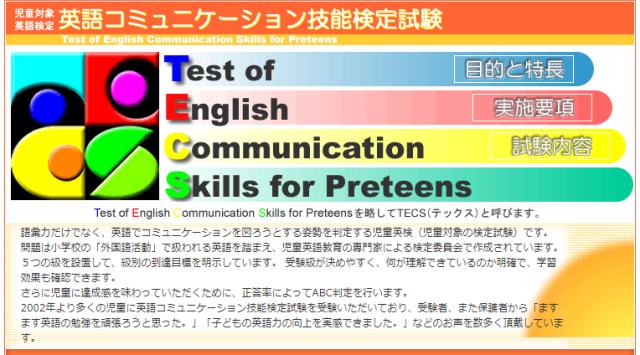「TECS(テックス)コミュニケーション技能検定試験」webサイト