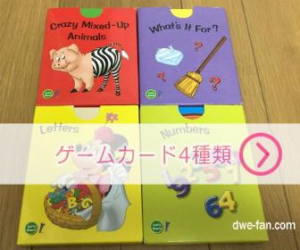 ディズニー英語システム(DWE)ゲームカード4種類
