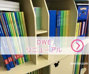 ディズニー英語システム(DWE)2019年リニューアル
