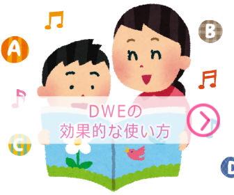 ディズニー英語システム(DWE)効果的な使い方
