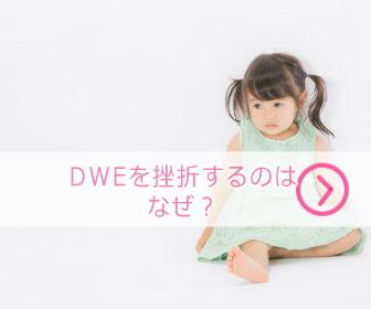ディズニー英語システム(DWE)を挫折するのはなぜ?