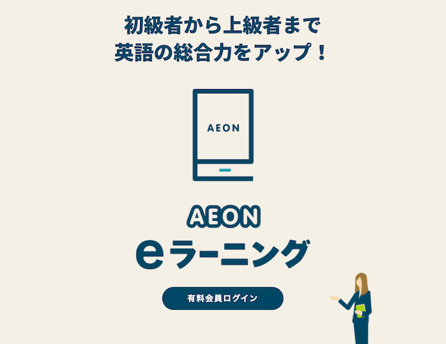 英会話イーオンの「AEON eラーニング」トップページ