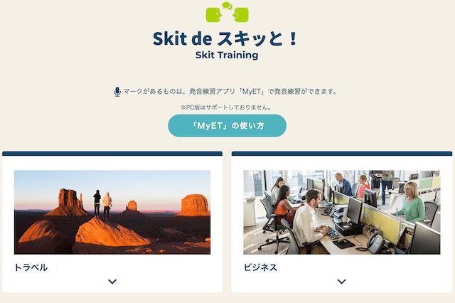 AEON eラーニング「Skit de スキッと!(Skit training)」