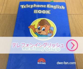 ワールドファミリー「テレフォンイングリッシュブック」