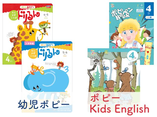 「幼児ポピー」と「ポピーKids English(キッズイングリッシュ)」