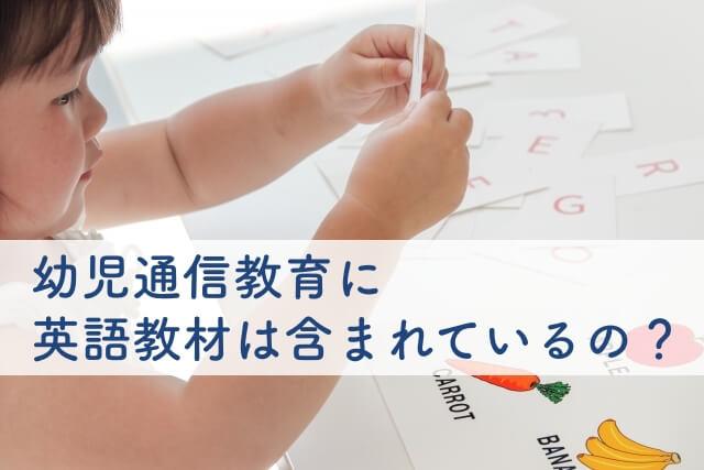 英語ケードで遊ぶ子供/幼児通信教育に英語教材は含まれているの?